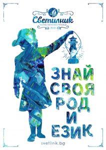 svetilnik-WEB-banner