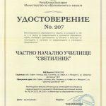 Удостоверение от МОН