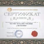 ЧНУ Светилник - сертификат членство в БАЧУ