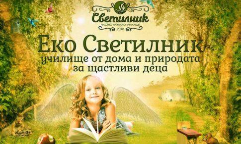 """Нова програма:""""Еко Светилник"""" – училище от дома и природата за щастливи деца"""